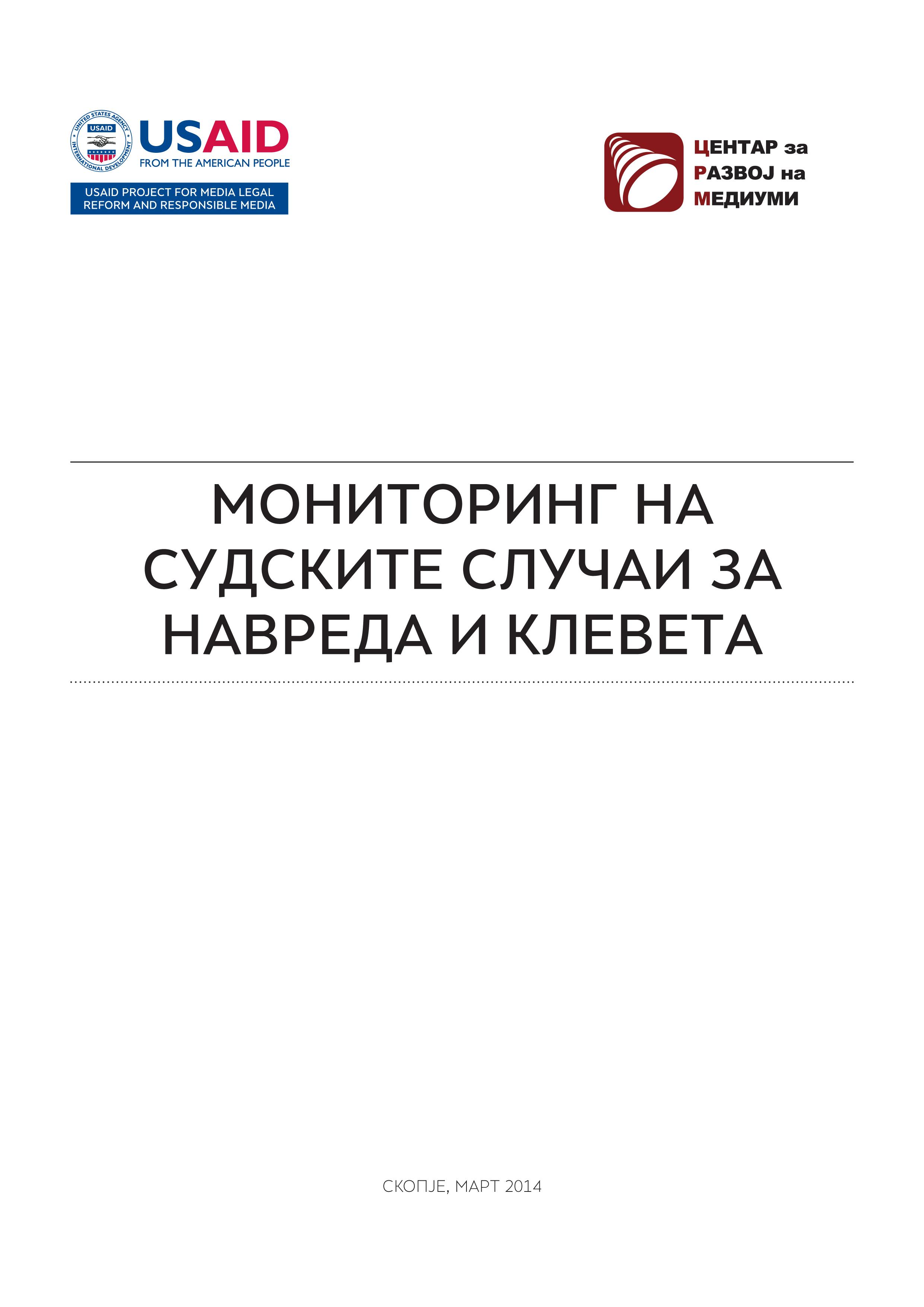 CRM-book-cover-MKD.jpg