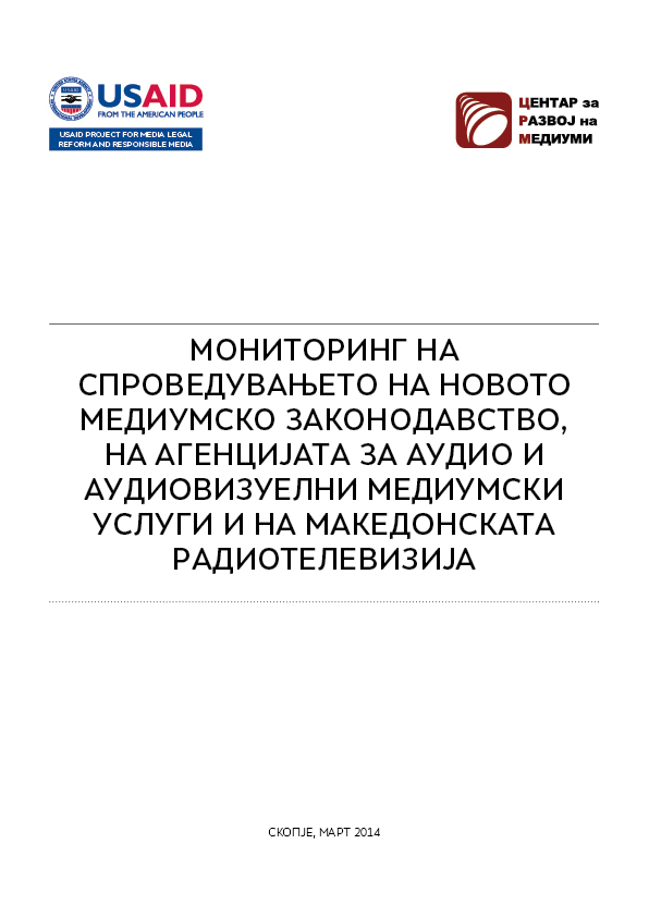 Monitoring-of-the-new-media-legislation-MKD.jpg