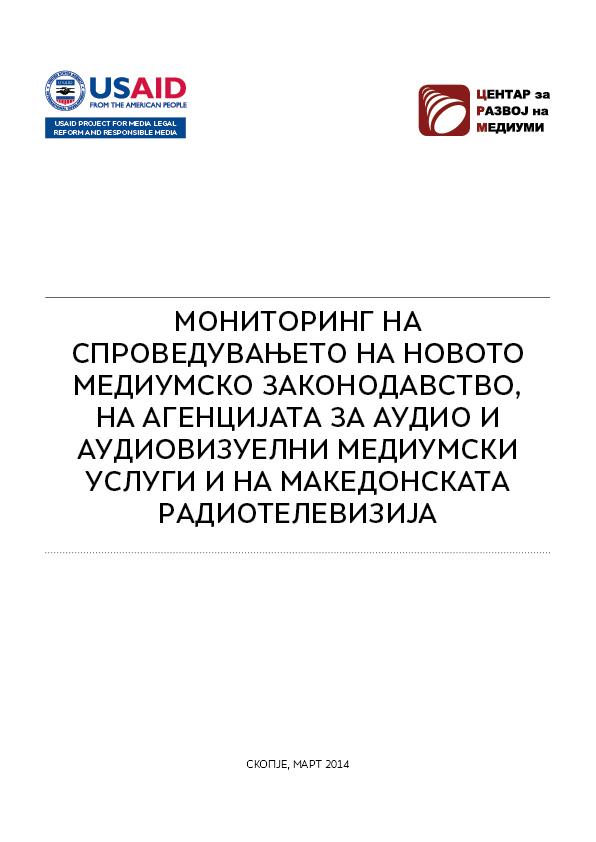 Monitoring-of-the-new-media-legislation-MKD.jpg