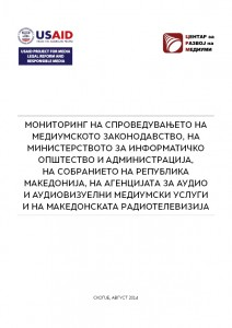 CRM_Monitoring na spoveduvanje na mediumskoto zakonodavstvo_Avgust 2014_COVER