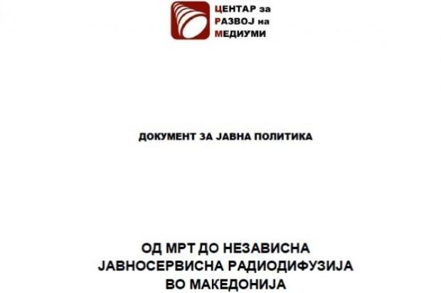 Дебата: Од МРТ до независна јавносервисна радиодифузија во Македонија