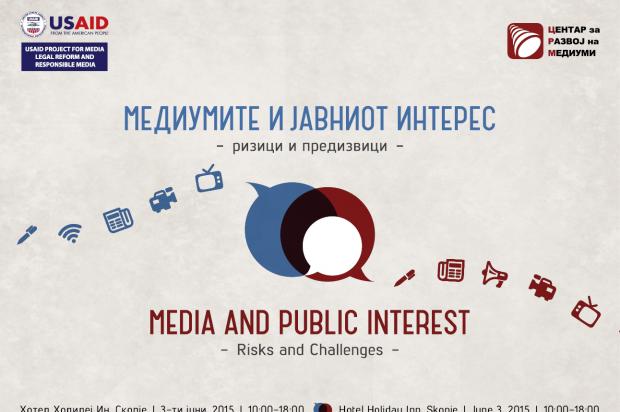 Регионална конференција: Медиумите и јавниот интерес – ризици и предизвици