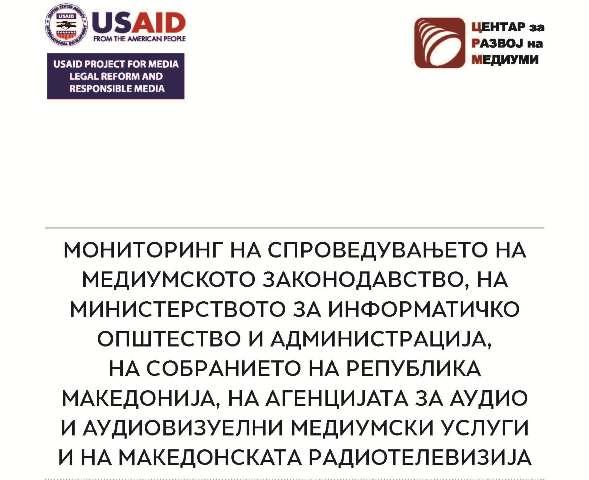 07 Monitoring of the new media legislation [ oktomvri 2015 ] MKD COVER crop