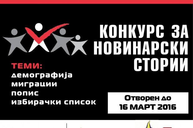 (Македонски) Конкурс за новинарски приказни