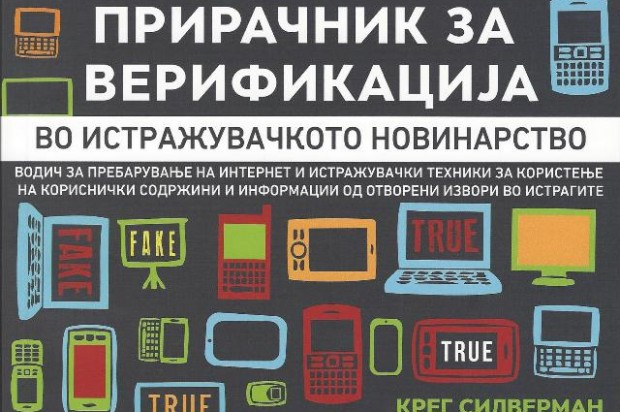 Verification Handbook for Investigative Jouranlism translated into Macedonian
