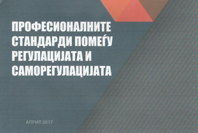 Policy doc. scen_naslovna_mk