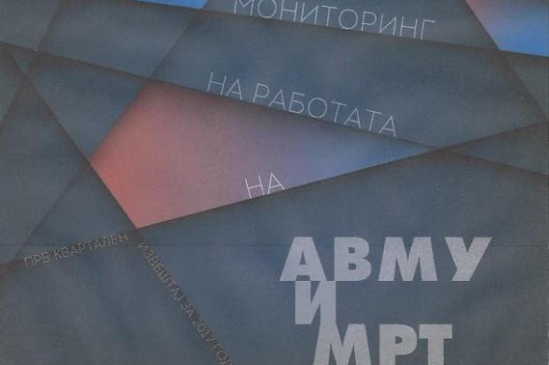 Прв мониторинг извештај за работата на АВМУ и МРТ во 2017