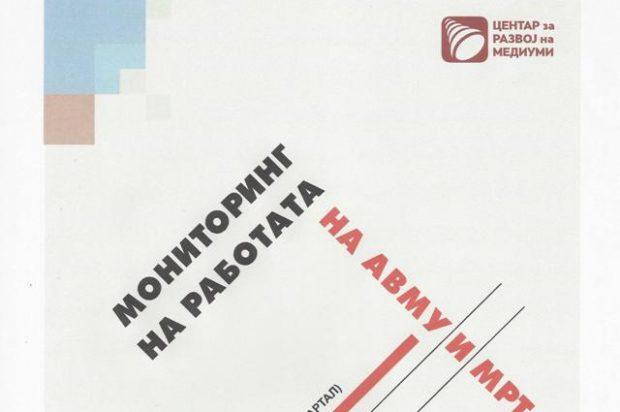МОНИТОРИНГ НА РАБОТАТА НА АВМУ И МРТ Втор извештај за 2017 година