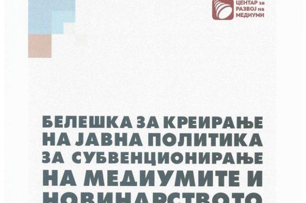 (Македонски) Документ за јавни политики: Субвенции – кого да субвенционираме и зошто