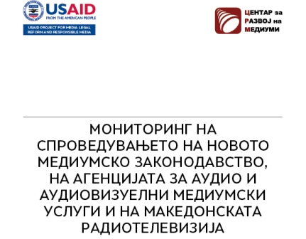 Monitoring of Implementation of Media Legislation