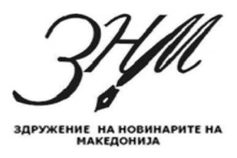 (Македонски) ЗНМ апелира за професионално известување за протестите