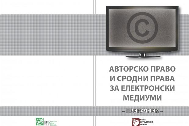 Прирачник за авторско право и сродни права за електронски медиуми