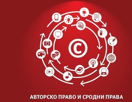 Промоција на прирачник за авторско право и сродни права за електронските медиуми
