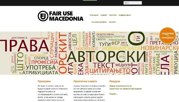 ПРЕС-КОНФЕРЕНЦИЈА: Саморегулаторен документ за авторското право на онлајн медиумите