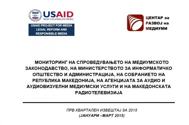 Report No.1, 2015: MONITORING OF IMPLEMENTATION OF MEDIA LEGISLATION, OF THE MINISTRY OF INFORMATION SOCIETY AND ADMINISTRATION, THE ASSEMBLY OF THE REPUBLIC OF MACEDONIA, THE AGENCY FOR AUDIO AND AUDIOVISUAL MEDIA SERVICES AND THE MACEDONIAN RADIO AND TELEVISION