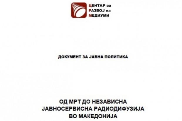 (Македонски) Од МРТ до независна јавносервисна радиодифузија во Македонија