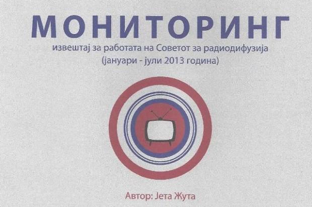 Извештај за работата на СРД (Јануари-јули 2013)