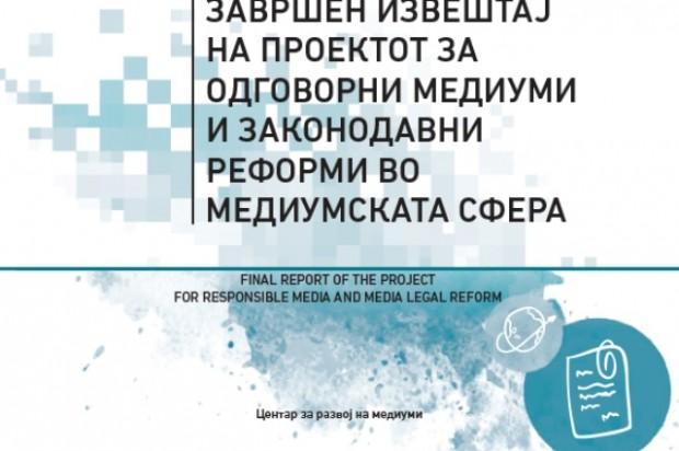 Завршен извештај на Проектот за одговорни медиуми и законодавни реформи во медиумската сфера