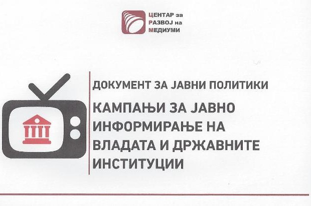Policy Brief: Public Information Campaigns of Government of Macedonia and State Institutions
